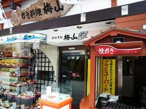 梅山 店舗