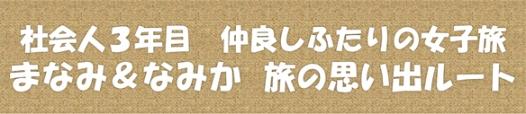 まなみ&なみかの巻