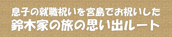 宮島 お祝い旅行
