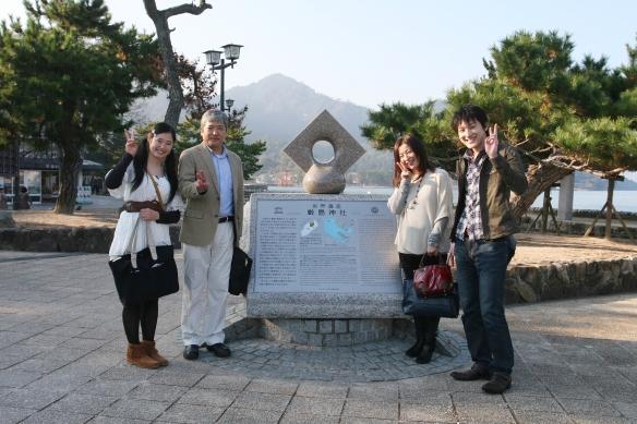 宮島 明るい家族旅行①