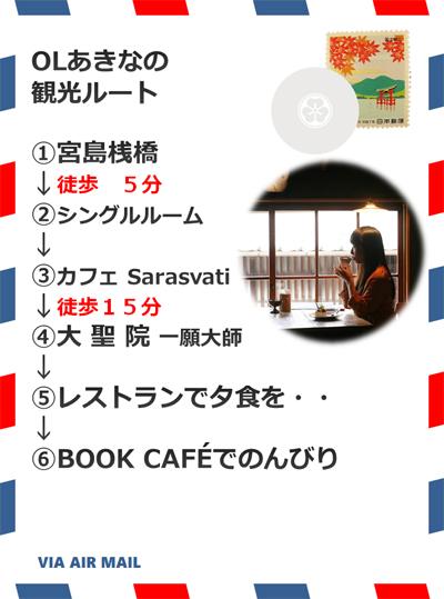 OLあきなの宮島観光ルート