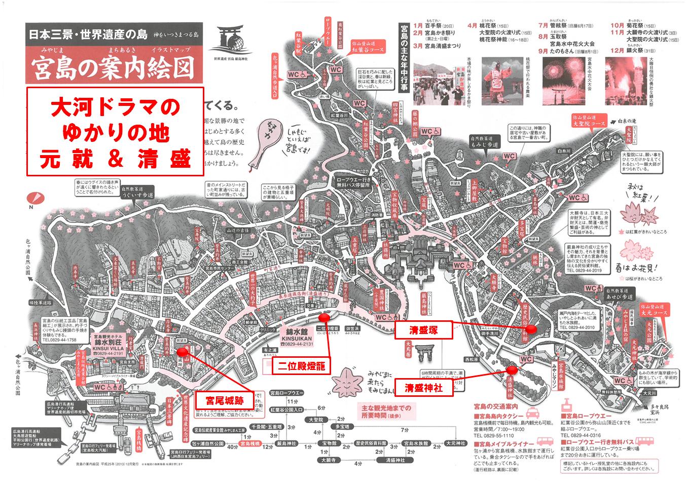 宮島 大河ドラマ ゆかりの地 マップ