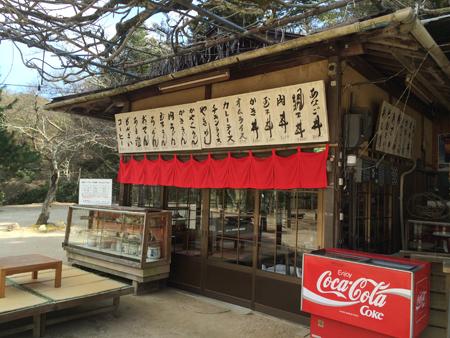 山村茶屋①